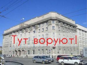 Мэрия Новосибирска участвовала в афере