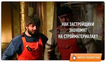 Как экономят зстройщики